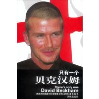 只有一个贝克汉姆:配数十幅公开的生活照 9787806575314 [英]斯塔福德・希尔德雷德,蒂姆・尤班克 译林出版