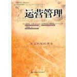 运营管理:供需匹配的视角 9787500588320 (美)卡桑,(美)特维施 ,任建标 中国财经出版社