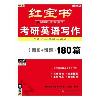 【红宝书】考研英语写作 —— (图画+话题)180篇(最新版)