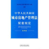 配套规定(第四版)22――城市房地产管理法配套规定