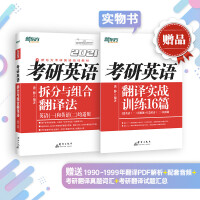新东方 (2021)考研英语拆分与组合翻译法
