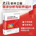 大话软件工程――需求分析与软件设计