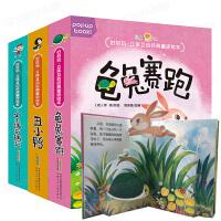 立体书儿童3d立体书 全套3册机关书 0-2岁婴儿绘本宝宝奇思妙想玩具翻翻书 童话故事书3-6岁幼儿