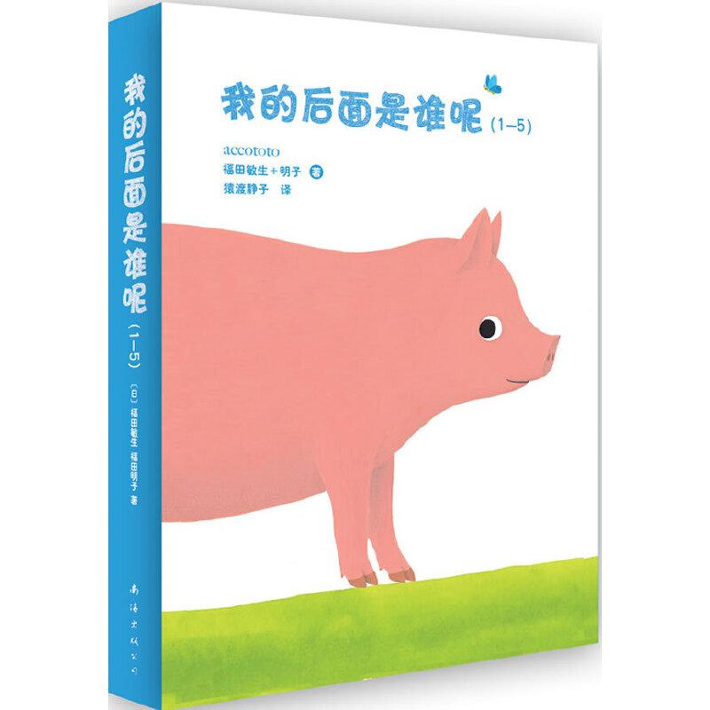 我的后面是谁呢系列(全5册) (互动认知绘本0 3岁:认识动物、理解方位)(爱心树童书出品)