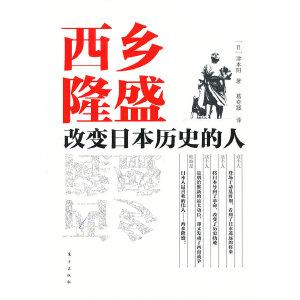 西乡隆盛:改变日本历史的人