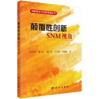 颠覆性创新:SNM视角