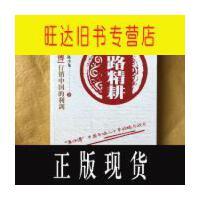【二手旧书9成新】【正版现货】通路精耕――康师傅行销中国的利剑