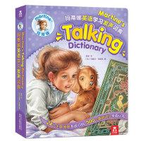 玛蒂娜英语发声词典 乐乐趣发声书宝宝点读认知 幼儿英语启蒙有声绘本小学一二三年级24大主00个词汇为孩子打下英文良好基