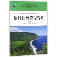 旅行社经营与管理(第2版) 旅游教育出版社