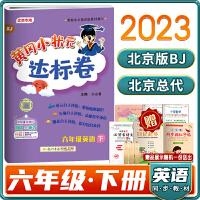 新版2021春黄冈小状元达标卷英语六年级下册北京课改版BJ同步课本教材练习