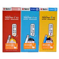 晨光 (M&G)B1403 /18220热可擦中性笔 易擦可擦写小学生改错笔 0.38mm/0.5mm