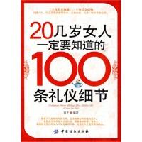 【旧书二手书九成新】20几岁女人一定要知道的100条礼仪细节,茜子 编著,中国纺织出版社