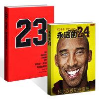 L科比书《永远的24》 迈克尔乔丹与他的时代乔丹自传 科比退役纪念画册 体坛周报张佳玮 空中飞人 NBA球迷书籍 乔丹
