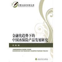 金融化趋势下的中国再保险产品发展研究