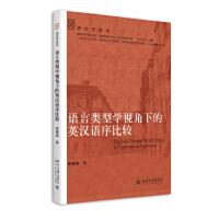 语言类型学视角下的英汉语序比较
