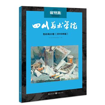 金钥匙:色彩高分卷 四川美术学院招生委员会权威考试专用书