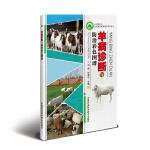 羊病诊断与防治彩色图谱