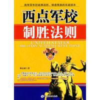 【旧书二手书8新正版】西点军校制胜法则 陈志斌 9787506461955 中国纺织出版社