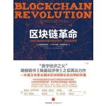 区块链革命:比特币底层技术如何改变货币、商业和世界(电子书)