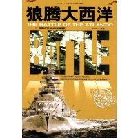 和平万岁--第二次世界大战图文典藏本:狼腾大西洋