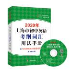 2020年上海市初中英语考纲词汇用法手册(附MP3)