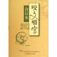咬文嚼字(合订本2012)(精) 郝铭鉴