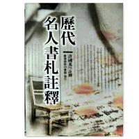 包邮台版 历代名人书札注释 许国英 9789570517149 台湾商务 现货