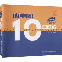 心电图10日速成(第2版) *版 江苏凤凰科学技术出版社