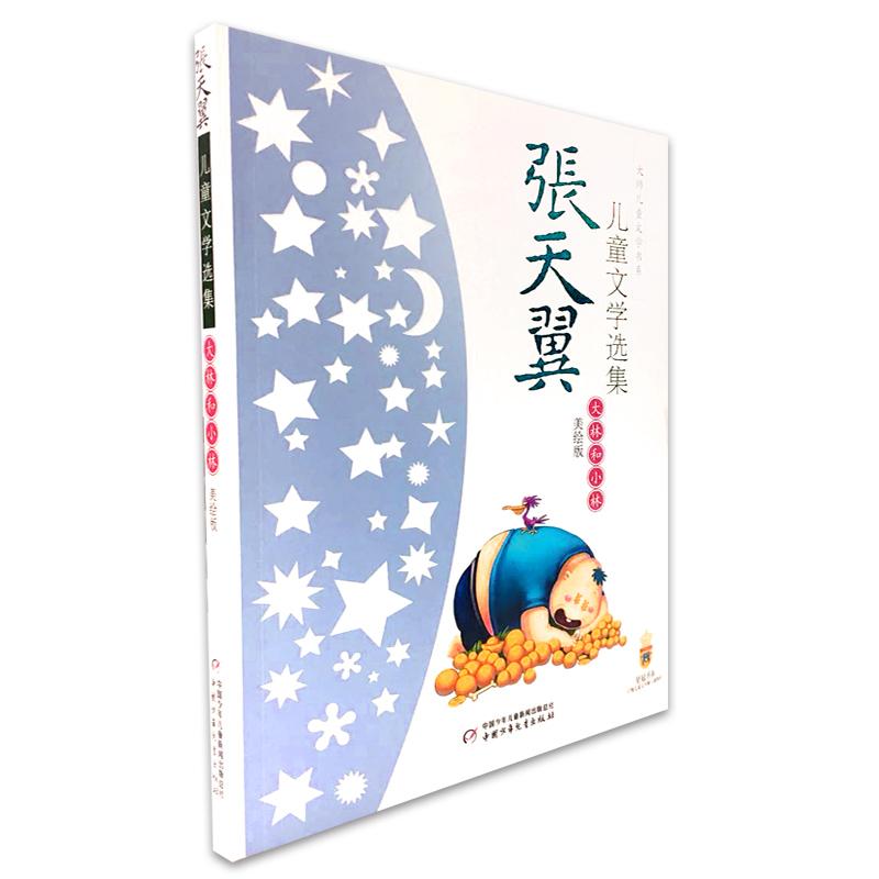 大师儿童文学书系 张天翼儿童文学选集--大林和小林(美绘版)