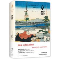 京都(岩波新书精选03)