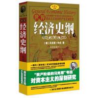 世界经济史纲(共337页) 9787802085886 (德)韦伯;胡长明 人民日报出版社