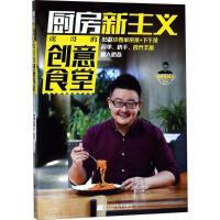 厨房新主义 辽宁科学技术出版社