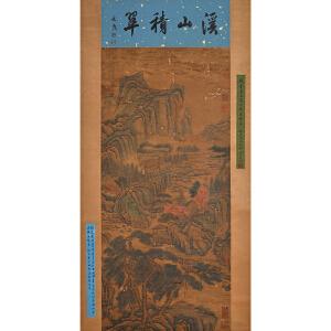X1987董邦达《溪山积翠》(王文志等人提拔、并有张伯驹等多位名家收藏印。)