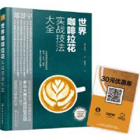世界咖啡拉花实战技法大全 [韩]郑景宇 化学工业出版社 9787122275714