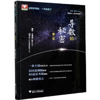 导数的秘密 第二版 浙江大学出版社