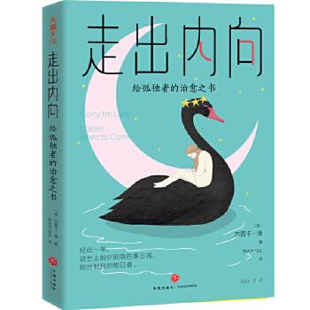 """走出内向:给孤独者的治愈之书(一本给内向者和孤独者的社交指南,一场从内向转变到外向的性格试验) 华裔作家杰茜卡·潘自述如何从一个""""社畜""""通过一年的""""修炼""""变成社交达人?"""