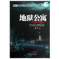 地狱公寓 惊悚悬疑小说( 起点中文网超人气作品连续三年点击率排行,国内首部堪与国外经典相媲美的惊悚悬疑类小说。新浪读书
