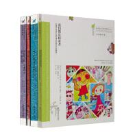 全四册 瑞吉欧幼儿教育精选:除了蚂蚁,什么东西都有影子+市属幼儿园和婴幼儿园指南+我们都是探索者+对话瑞吉欧