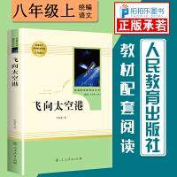 飞向太空港人民教育出版社 八年级上册原著无删减李鸣生