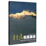 【BF】行走在高海拔-高原旅行探险必备手册