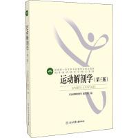 运动解剖学(第3版) 北京体育大学出版社