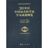20世纪中国知名科学家学术成就概览・医学卷・中医学与中西医结合分册(诺贝尔医学奖得主屠呦呦倾力推荐)