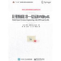 基于模型的系统工程――综合运用OPM和SysML