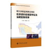 鄂尔多斯盆地陕北地区低渗透砂岩储层特征及油藏富集规律