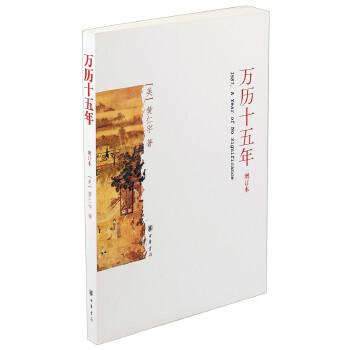万历十五年(增订本)反腐大剧《人民的名义》中热点图书,黄仁宇代表作增订新版,对当代中国人来说具有重要意义的经典之作!中华书局出版。