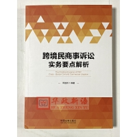 正版 跨境民商事诉讼实务要点解析 中国法制出版社