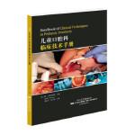 儿童口腔科临床技术手册