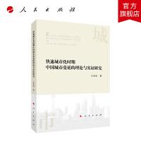 快速城市化时期中国城市蔓延的理论与实证研究 人民出版社
