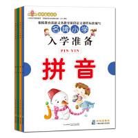 名牌小学入学准备(幼儿园、学前班适用 扫二维码看同步教学视频 套装共4册)