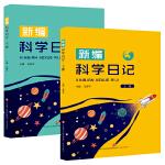 新编科学日记(上下册)